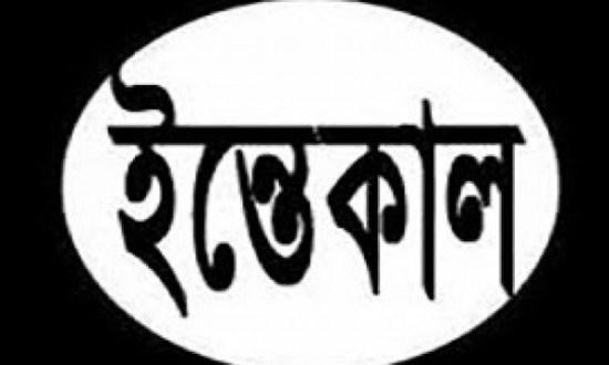 আইনজীবি ও সাংবাদিক তাজুদ্দিনের মায়ের ইন্তেকাল