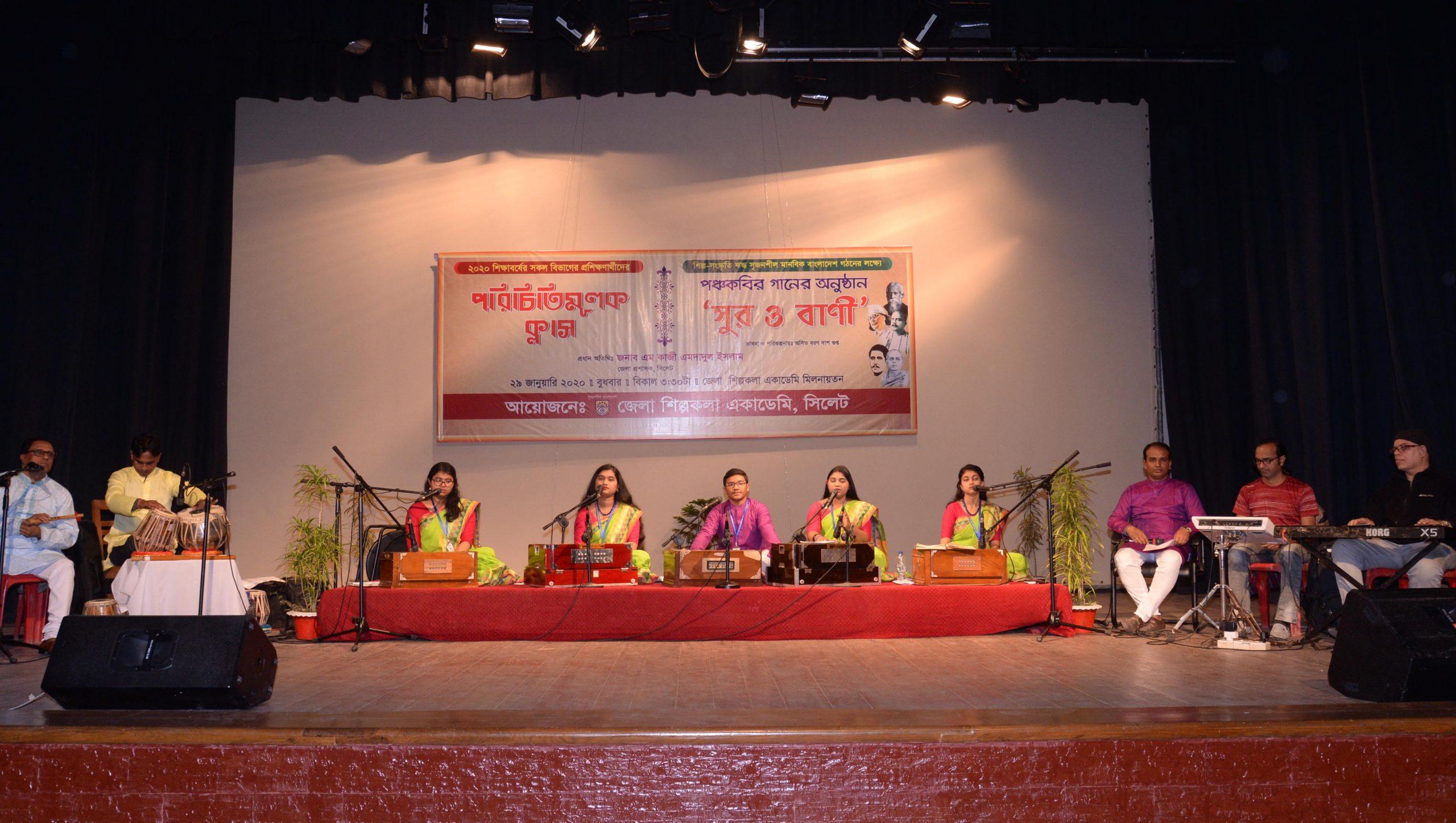 শিল্পকলা একাডেমীতে পঞ্চকবির গানের অনুষ্ঠান 'সুর ও বাণী'