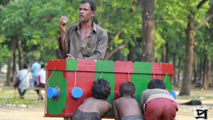 গ্রাম বাংলার বায়োস্কোপ