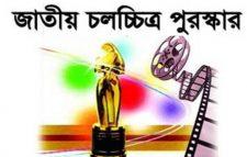 জাতীয় চলচ্চিত্র পুরস্কার ২০১৯ এর জন্য ছবি আহ্বান