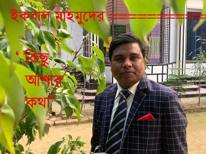 ইকবাল মাহমুদের 'কিছু আশার কথা'