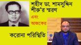 শহীদ ডা. শামসুদ্দিন: শীরু'র স্মরণ এবং আজকের করোনা পরিস্থিতি