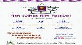 ৪র্থ সিলেট চলচ্চিত্র উৎসবের পর্দা উঠবে রোববার