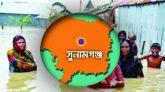 সুনামগঞ্জ জেলাকে 'বন্যাদুর্গত এলাকা' ঘোষণা করা হোক