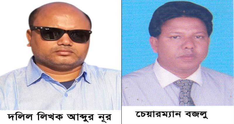 জাল কাগজপত্রে রেজিস্ট্রি, দলিল লিখক বরখাস্ত