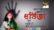 ধর্ষণের প্রতিবাদে পল্লবী'র গান 'ধর্ষিতা'