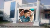সোনার পাথর বাটির পরশে আকবর