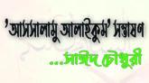 'আসসালামু আলাইকুম' সম্ভাষণ
