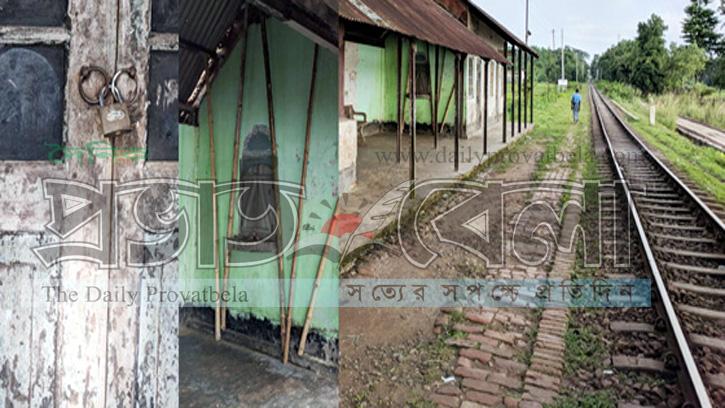 ফেঞ্চুগঞ্জ রেলওয়ে স্টেশনে ঝুলছে তালা, থামছে না ট্রেন