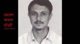 কিংবদন্তি ছাত্রনেতা ছোহেল আহমদ চৌধুরী