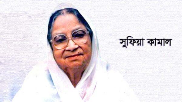 আজ সুফিয়া কামালের ২১তম মৃত্যুবার্ষিকী