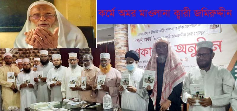 'কর্মে অমর মাওলানা ক্বারী জমীরুদ্দীন' স্মারক প্রকাশ